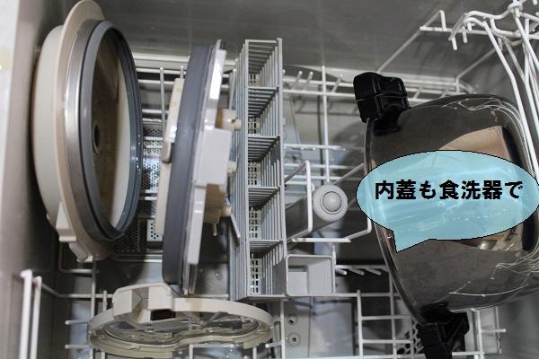 象印IH鍋を食洗器で洗う
