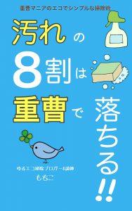kindle本出版!!汚れの8割は重曹で落ちる!!