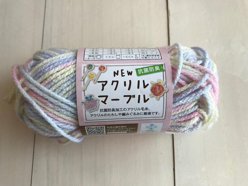 アクリル100%毛糸